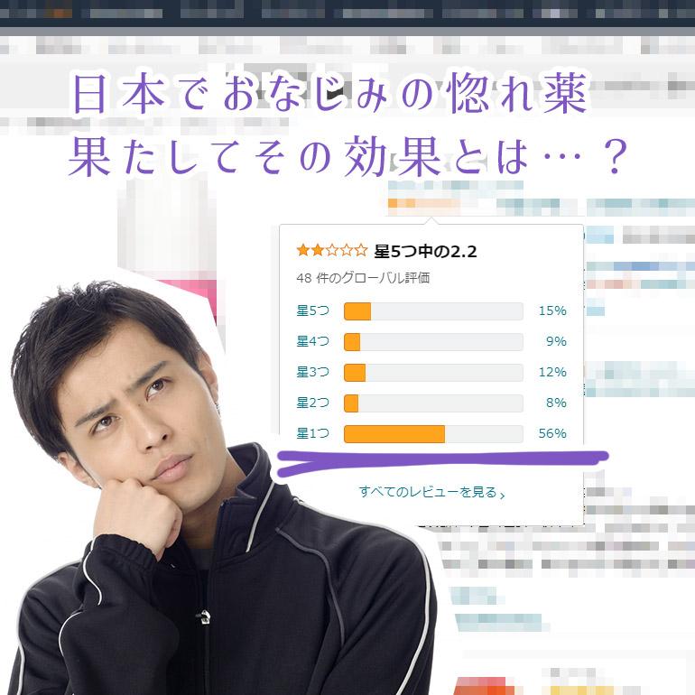 日本でおなじみの惚れ薬、果たしてその効果とは…?