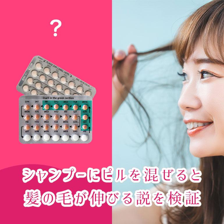 「低容量ピル入りのシャンプーで髪が伸びる説は本当か?」検証してみました