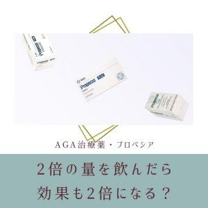 プロペシア(フィンペシア)は2錠飲みで何倍の効果になる?臨床試験で効果検証