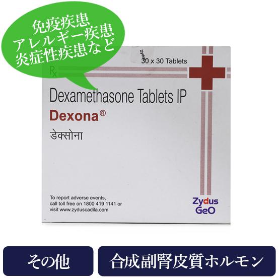 デキソナ0.5mg(dexona)デキサメタゾン