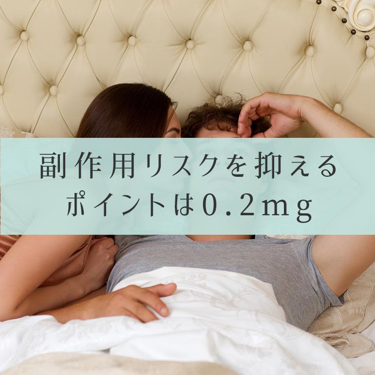 副作用リスクを抑えるポイントは0.2mg