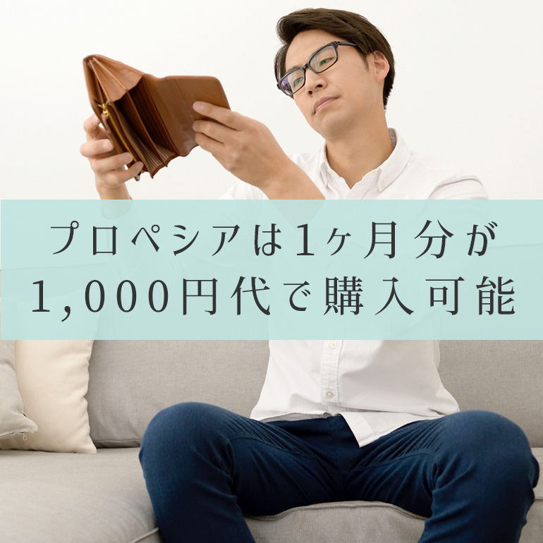 プロペシアは1ヶ月分が1,000円代で購入可能