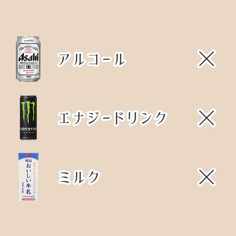 バイアグラの効果に影響する飲み物