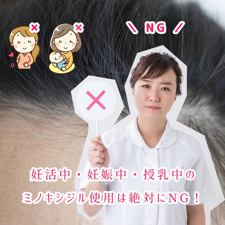 妊活中・妊娠中・授乳中のミノキシジル使用は絶対NG