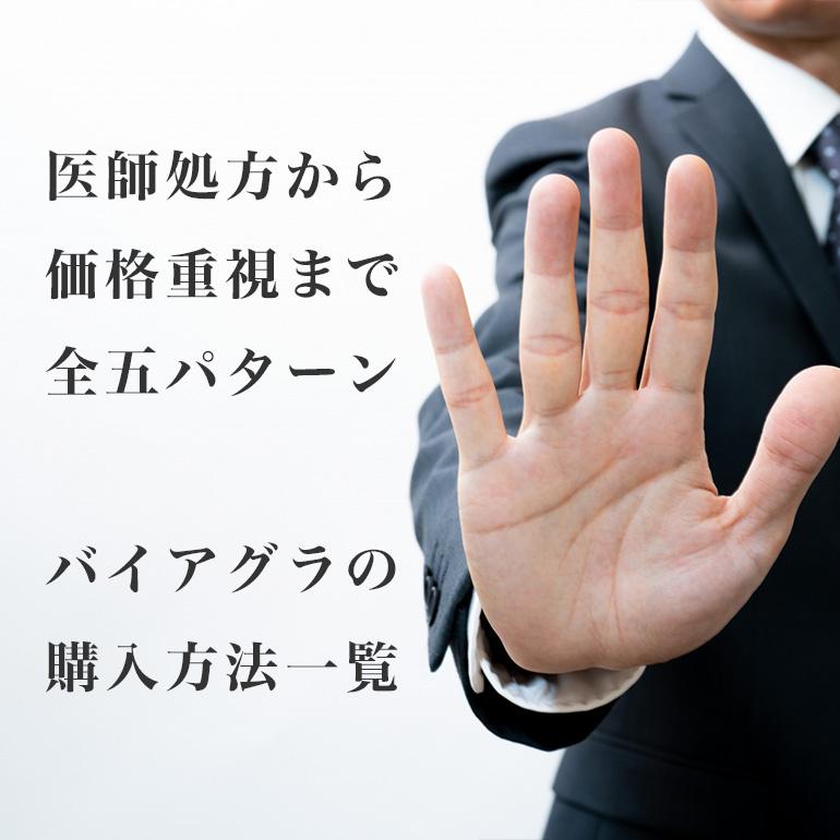 【〇万円~〇千円まで全3種類5パターン】バイアグラの購入方法一覧