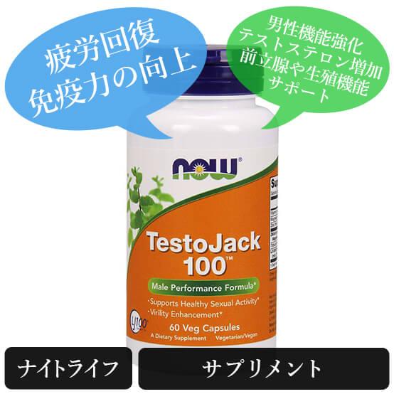 testojack