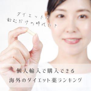 効果のある薬のみ、個人輸入で購入できる海外のダイエット薬ランキング