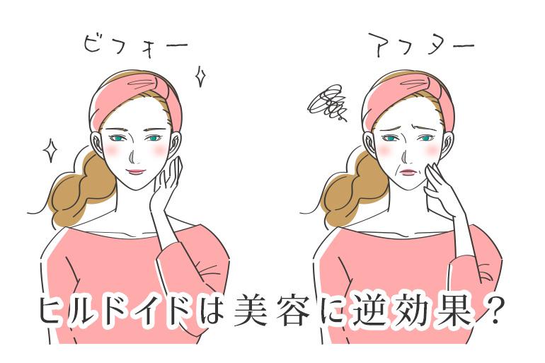ヒルドイドは美容に逆効果?