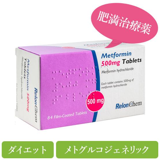 メトホルミン850mg(metformin)メトグルコジェネリック