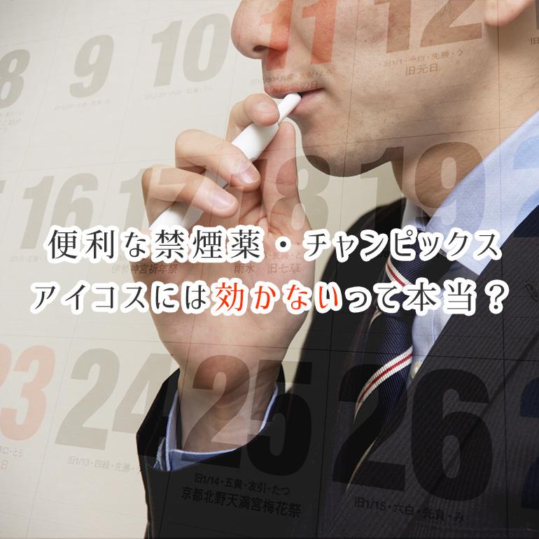 チャンピックスがアイコスには効かない、禁煙できないって本当?