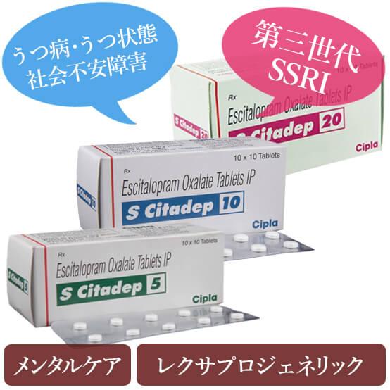 エス シタデップ5mg/10mg/20mg(S Citadep)レクサプロジェネリック