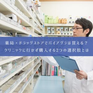 「バイアグラは薬局で買える?」→「薬局以外で簡単に購入する方法が…」