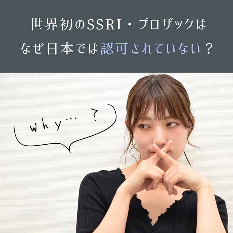 世界初のSSRI・プロザック、画期的な薬が日本では認可されない理由って?