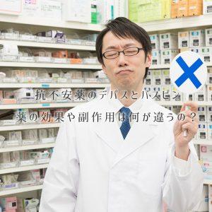 抗不安薬のデパスとバスピン、それぞれの薬で効果や副作用は何が違うの?