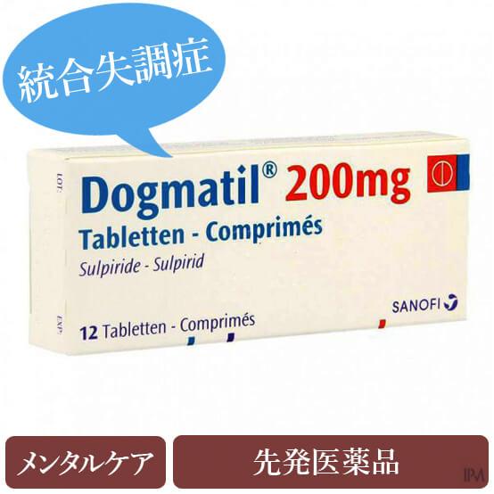 ドグマチール200mg(dogmatil)