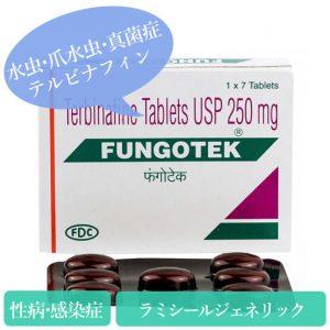ファンゴテック250mg(fungotek)ラミシールジェネリック
