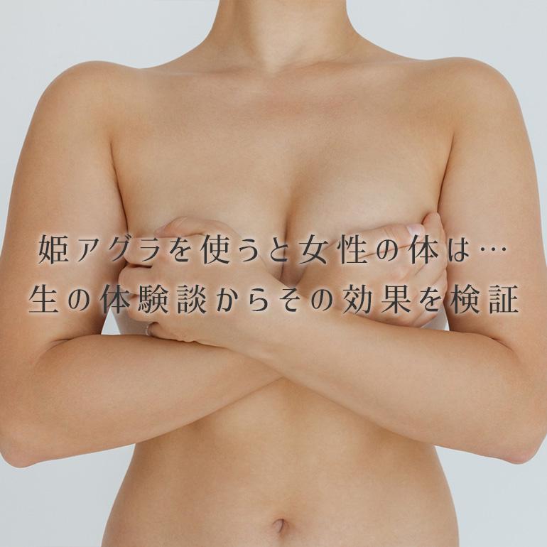 姫アグラを使うと女性の体はどうなる?実際の体験談からその効果を検証