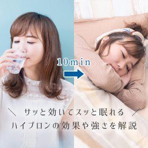サッと効いてスッと眠れる薬・ハイプロン、その効果や薬の強さについて