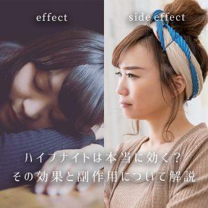 睡眠薬・ハイプナイトは本当に効く?その効果と副作用について解説