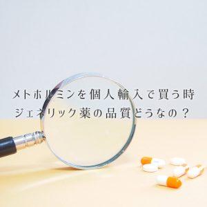 メトホルミンジェネリックの通販(個人輸入)って薬の質は実際どうなの?