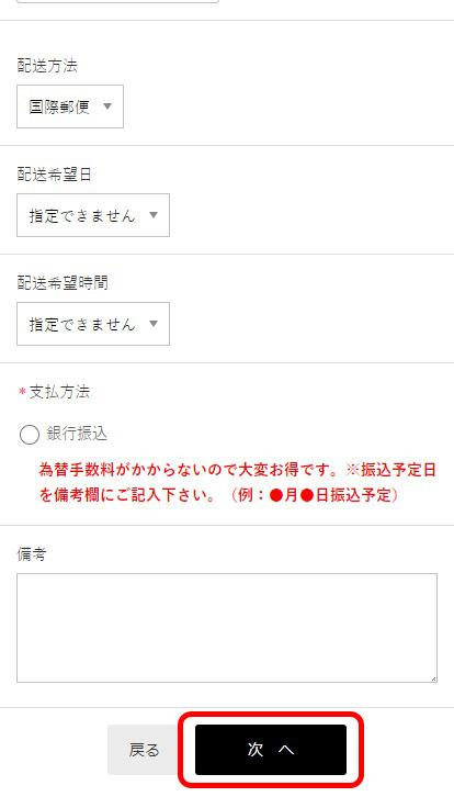 「郵便局留め」の利用手順4
