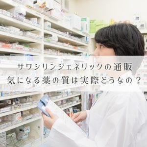 サワシリンジェネリックの通販(個人輸入)って薬の質は実際どうなの?