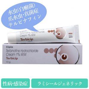 テルビシップクリーム1%10ml(terbicip cream)ラミシールジェネリック
