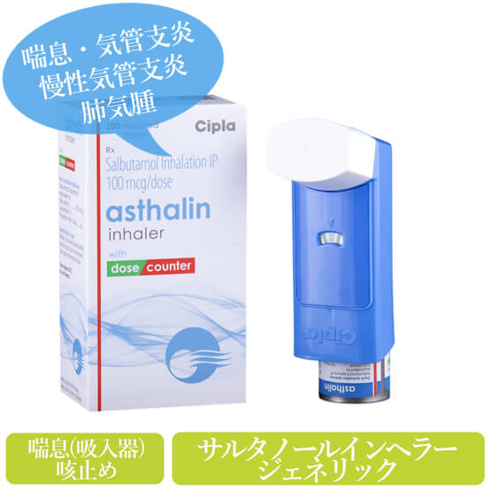 asthalin-hfa