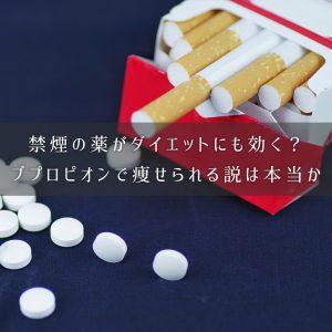 ダイエットにも効く?禁煙薬のブプロピオンで痩せられる噂は本当か