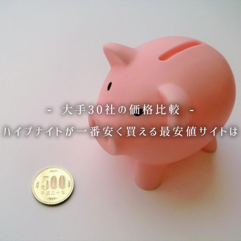 【大手30社価格比較】ハイプナイトが一番安く買える最安値サイトは