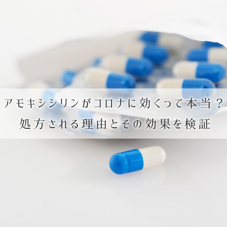 【効果検証】アモキシシリンが新型コロナに効くって本当?処方の理由とは