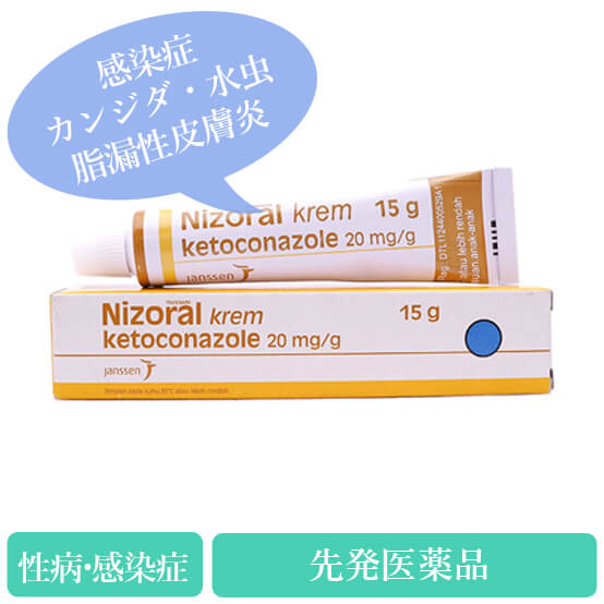 ニゾラルクリーム2%15gm(nizral cream)