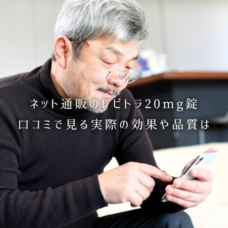 口コミで見るネット通販のレビトラ20mg錠、その実際の効果や品質は