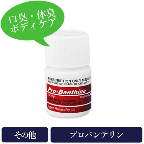 プロバンサイン15mg(Propantheline)