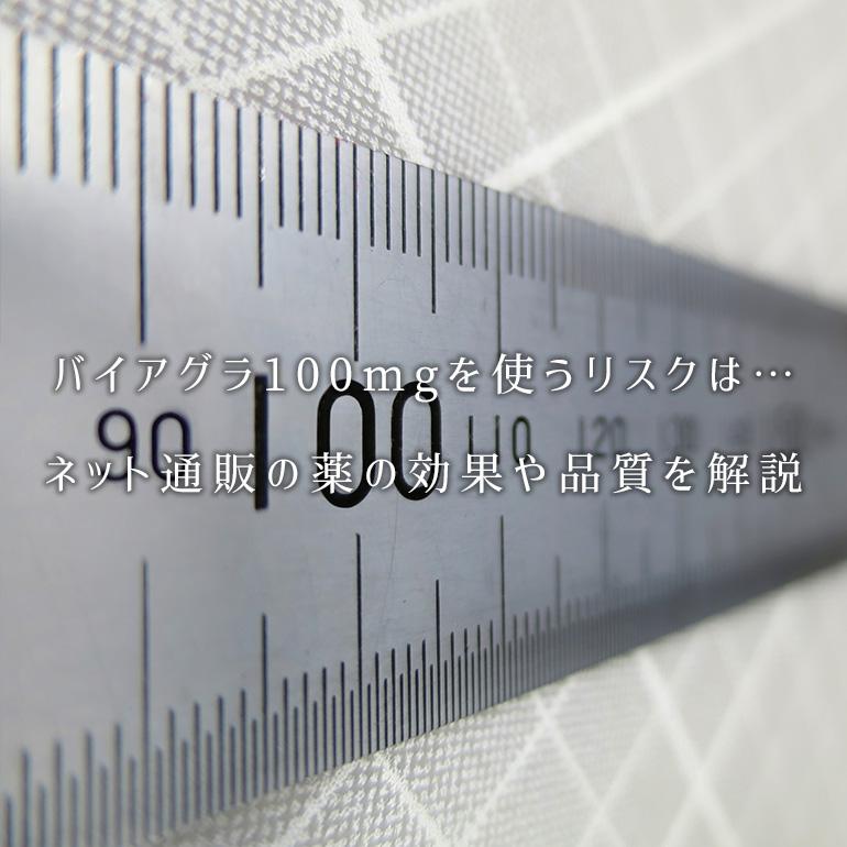 ネット通販で買うバイアグラジェネリック100mg、その効果や品質を解説