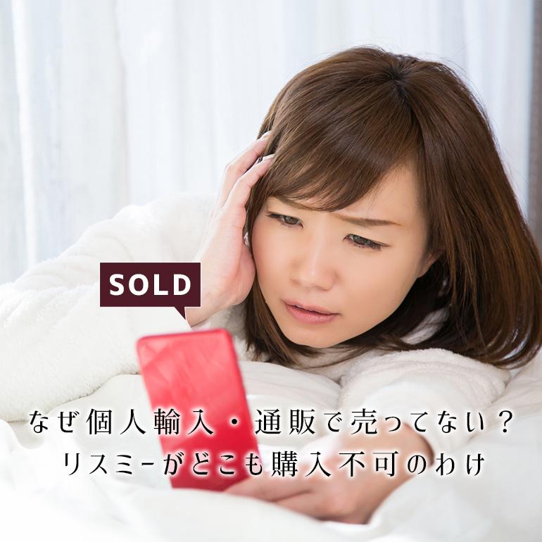 「なぜ売ってない?」個人輸入・通販でリスミーがどこも購入不可のわけ