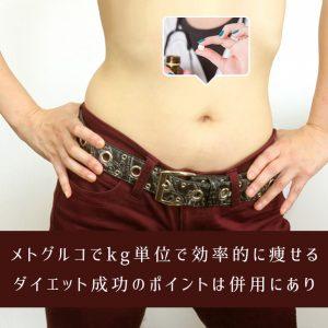 """メトグルコで痩せる理由は〇〇、ダイエット成功のポイントは""""併用""""にあり"""