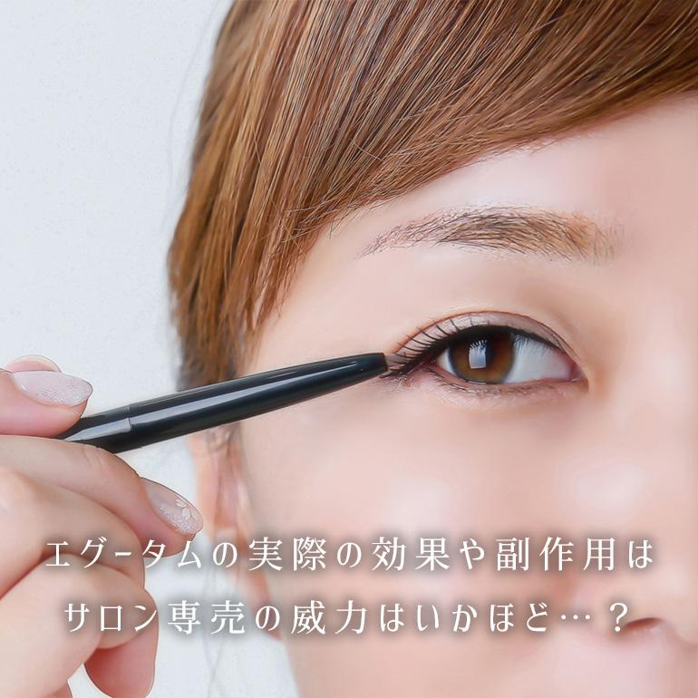 まつ毛美容液エグータムの実際の効果や副作用は、サロン専売の威力はいかほど…?