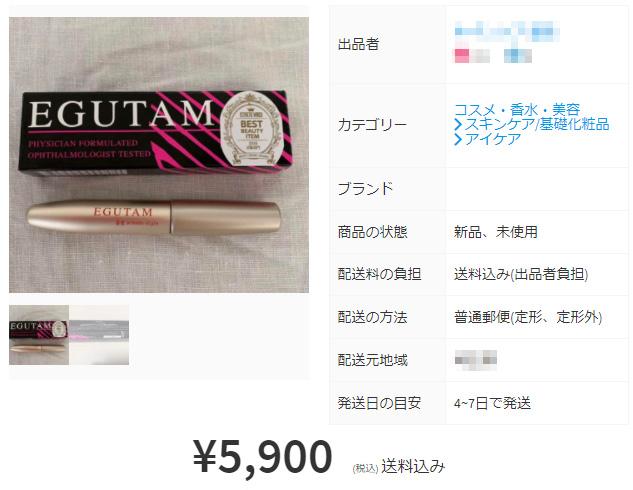 メルカリでのエグータム転売最安値は5900円