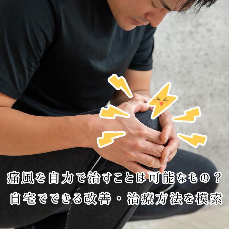 痛風を自力で治すことは可能か?自宅でもできる改善・治療の方法を模索