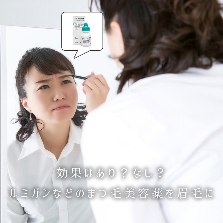 ルミガン、ケアプロスト、グラッシュビスタは眉毛に塗ると…効果あり?なし?