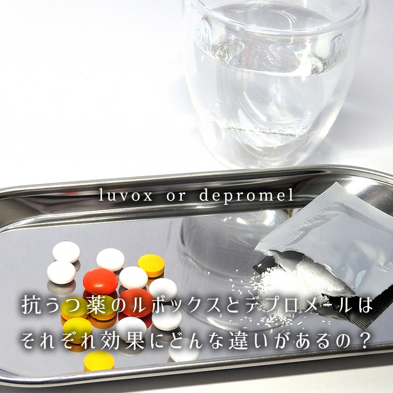 抗うつ薬のルボックスとデプロメールはそれぞれ効果にどんな違いがあるの?