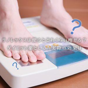 サノレックスは使ったらどれくらい痩せる?ダイエット薬としての実際の効果は