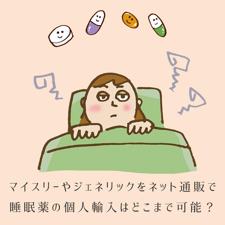 マイスリーやジェネリックをネット通販で…睡眠薬の個人輸入はどこまで可能?