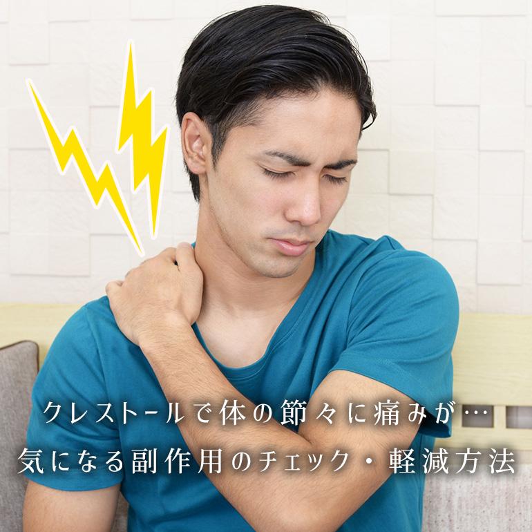 骨、ふくらはぎ、関節の痛みが…クレストールの気になる副作用と軽減の対処法は