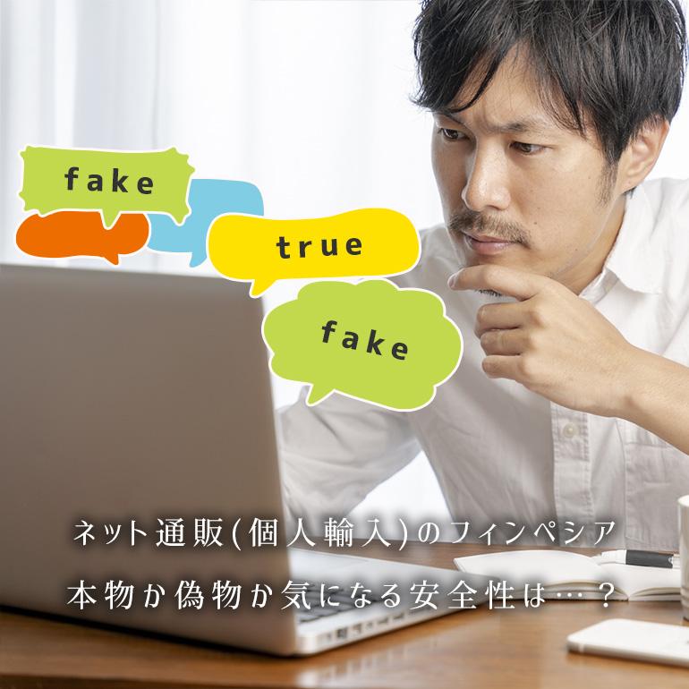 本物か偽物か、ネット通販(個人輸入)のフィンペシアの安全性を徹底調査